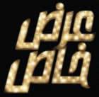 Ard Khas